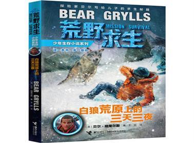 《荒野求生》少年生存小说系列-《白狼荒原上的三天三夜》