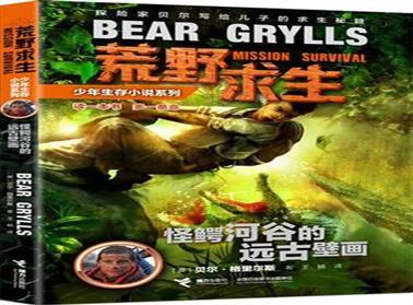 《荒野求生》少年生存小说系列-《怪鳄河谷的远古壁画》