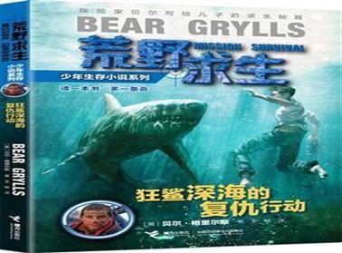 《荒野求生》少年生存小说系列-《狂鲨深海的复仇行动》