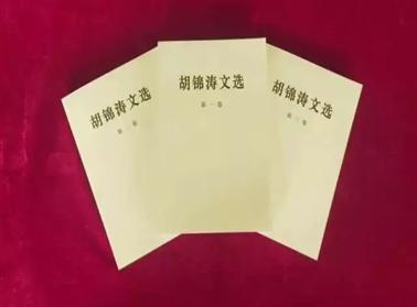《胡锦涛文选》