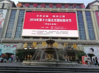 2018年第十六届北京国际图书节 暨河北分会场活动盛大开幕