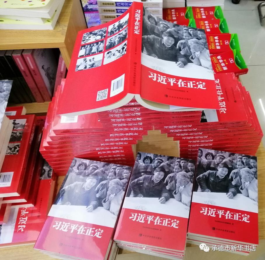 学习进行时——党政重点图书陆续在承德全区新华书店上架销售